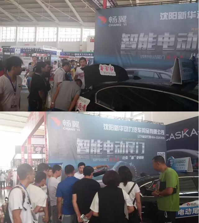 东北三省汽车用品展览会电动尾门展位