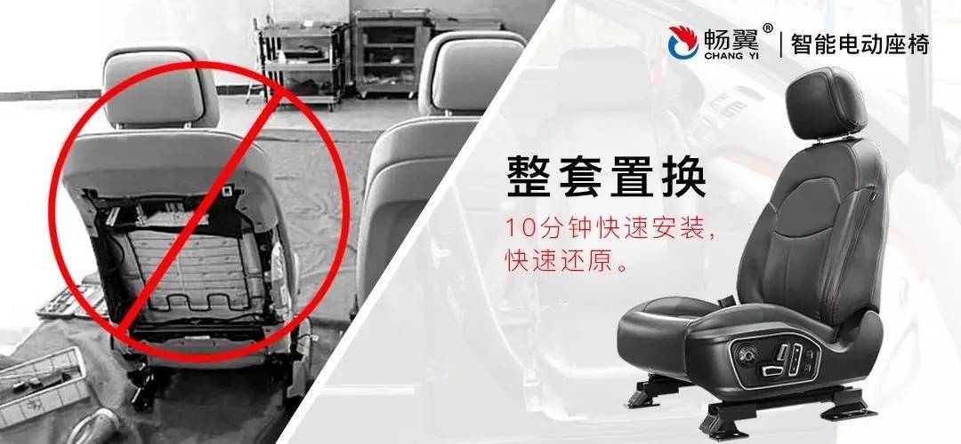 智能电动座椅